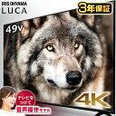 テレビ 49型 4K LT-49B628VC ブラック送料無...