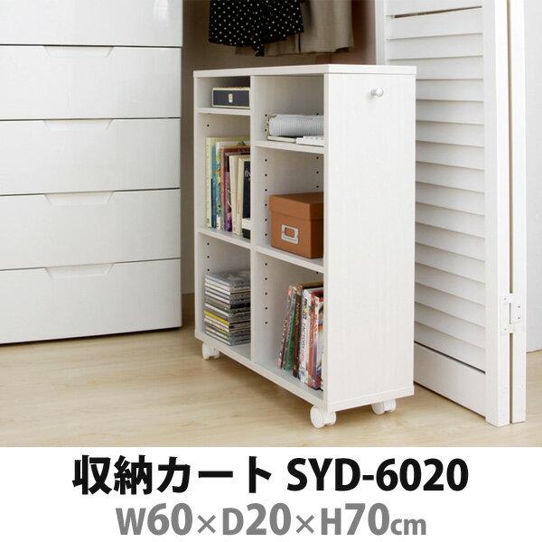 ×アイリスオーヤマ 収納カート SYD-6020 オフホワイト【RCP】