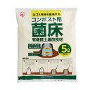 コンポスト用菌床 KK-5L 【5L】 おしゃれ