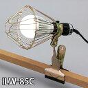 アイリスオーヤマ LEDクリップライト ILW-85C おしゃれ
