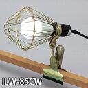 アイリスオーヤマ 光が広がるLEDクリップライト ILW-85CW おしゃれ