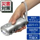 手回し充電ラジオライト JTL-23送料無料 手回し 充電 ...