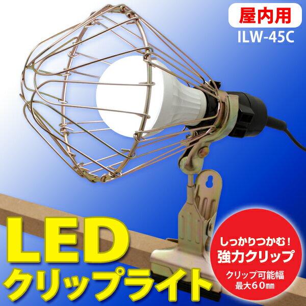 【ポイント10倍】LEDクリップライト ILW-45C アイリスオーヤマ おしゃれ 送料無料