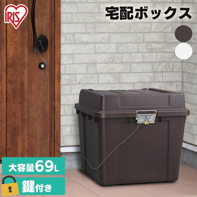 アイリスオーヤマの宅配ボックス