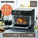 ノンフライ熱風オーブン リニューアル FVX-D14A-B ブラック送料無料 ノンフライ 熱風 オーブン トースター フライヤー 揚げ物 調理 家電 キッチン 脂質オフ カロリーオフ 脂質カット カロリーカット アイリスオーヤマ