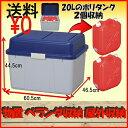 【送料無料】ポリタンク 給油 石油保管【ワイドストッカー A...