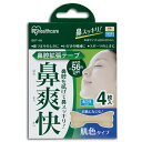 【ポイント5倍】鼻腔拡張テープ 肌色 4枚入り 鼻孔拡張テープ 鼻呼吸 鼻づまり いびき防止 鼻呼吸テープ 花粉症対策 BKT-4H おしゃれ アイリスオーヤマ