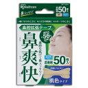 【ポイント5倍】鼻腔拡張テープ 鼻呼吸 鼻づまり いびき防止 鼻呼吸テープ 花粉症対策 鼻腔拡 肌色 50枚入り BKT-50H おしゃれ アイリスオーヤマ
