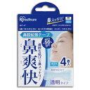 【ポイント5倍】鼻腔拡張テープ 鼻呼吸 鼻づまり いびき防止 鼻呼吸テープ 花粉症対策 鼻腔拡張 透明 4枚入り BKT-4T おしゃれ アイリスオーヤマ