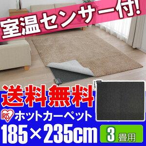 【送料無料】アイリスオーヤマefeel(エフィール)室温センサー付ホットカーペット3畳用SHC-3H