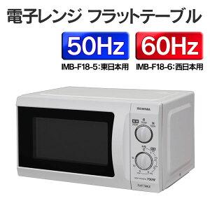【送料無料】電子レンジフラットテーブルIMB-F18-5(50Hz/東日本)・IMB-F18-6(60Hz/西日本)アイリスオーヤマ
