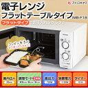 【送料無料】電子レンジ フラットテーブル IMB-F18-5(50Hz/東日本)・IMB-F18-6