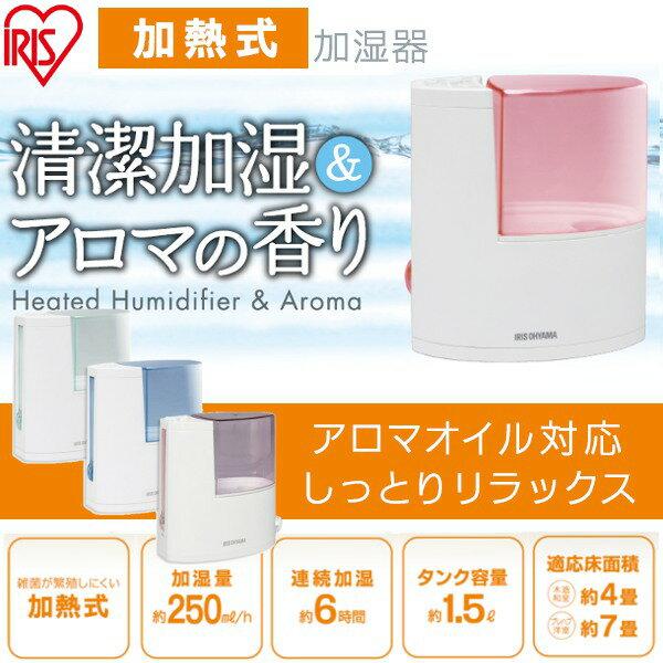 アイリスオーヤマ 加熱式加湿器 【送料無料】SHM-250U ホワイト/グリーン・ホワイト/ブルー・ホワイト/ピンク おしゃれ