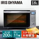 オーブンレンジ スチーム 18L MO-F1806-W送料無料 スチームオーブンレンジ カップ式 すちーむ オーブンレンジ オーブン レンジ 電子レンジ グリル 料理 キッチン 調理器具 一人暮らし ホワイト アイリスオーヤマ