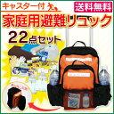 【送料無料】避難リュックセット家族用22点 O-HR-22K...