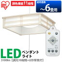 led シーリングライト 天井照明 和風 節約 工事不要【送料無料】和風ペンダントライト[〜6畳] 調色 PLC6DL-J アイリスオーヤマ おしゃれ