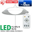 led シーリングライト 天井照明 洋風 節約 工事不要【送料無料】洋風ペンダントライト[〜8畳] 調色 PLC8DL-P2 アイリスオーヤマ