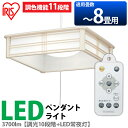 led シーリングライト 天井照明 和風 節約 工事不要【送料無料】和風ペンダントライト[〜8畳] 調色 PLC8DL-J アイリスオーヤマ おしゃれ
