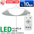 led シーリングライト 天井照明 洋風 節約 工事不要【送料無料】洋風ペンダントライト[〜10畳] 調色 PLC10DL-P2 アイリスオーヤマ