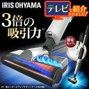 【あす楽】掃除機 コードレス掃除機 極細軽量スティッククリー...