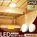 【あす楽】センサーライト 屋内 LED BSL40MN-W BSL40ML-W乾電池式屋内センサーライト マルチタイプ 昼白色相当 電球色相当 人感センサー LEDライト 照明 LEDセンサーライト 照明器具 壁 天井 クローゼット 取り付け簡単 防災 コードレス おしゃれ アイリスオーヤマ