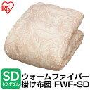 【送料無料】ウォームファイバー掛け布団 セミダブル FWF-SD アイリスオーヤマ おしゃれ