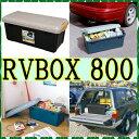 RVBOX 800 収納ボックス アイリスオーヤマ RVボッ...