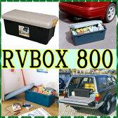 RVBOX 800 収納ボックス送料無料 アイリスオーヤマ RVボックス コンテナボックス 収納ボックス 物置 工具ケース レジャー レジャーBOX 寝袋 キャンプ テント シュラフ 収納キャスター アウトドア 頑丈 収納 BBQ バーベキュー ガレージ 大容量 おしゃれ