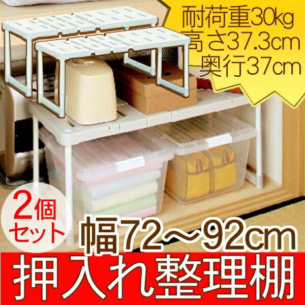 押し入れ整理棚 2個セット 幅72〜92cm SOR-370送料無料 押入れ 整理棚 収納…...:enetroom:10008300