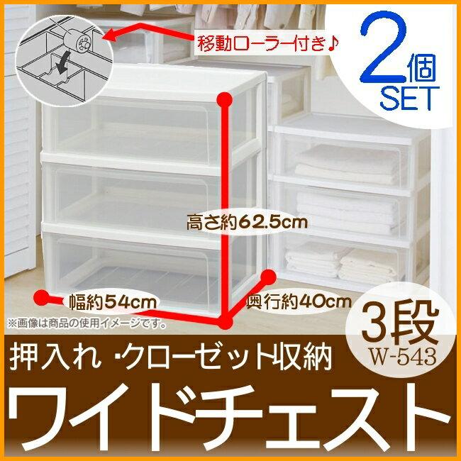 ワイド収納チェスト 幅54cm W-543 3段 2個セット送料無料 アイリスオーヤマ 収…...:enetroom:10017136