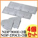 【4個セット】段差プレート NDP-900E×2個 NDP-270CE×2個 グレー【高さ10cm】つまづき