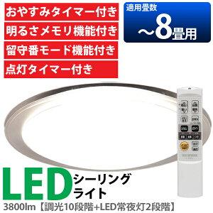 【送料無料】LEDシーリングライト(〜8畳)調光/調色CL8DL-CF1アイリスオーヤマ