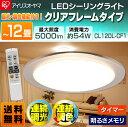 LEDシーリングライト 12畳 調光/調色 クリアフレーム CL12DL-CF1送料無料 LED 調光 調色 アイリスオーヤマ アイリスオーヤマ 12 リモコン...