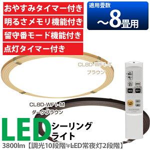 LEDシーリングライト8畳調光CL8D-WF1-T/CL8D-WF1-M送料無料LED調光アイリスオーヤマ8畳リモコン付リモコン長寿命シーリング木枠木おやすみタイマータイマー天井照明照明ランプ節電簡単明るいリビングダイニング和室子供部屋寝室おしゃれ