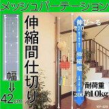 メッシュパーテーション RP-420〔間仕切り〕【アイリスオーヤマ】【MB0330nl】