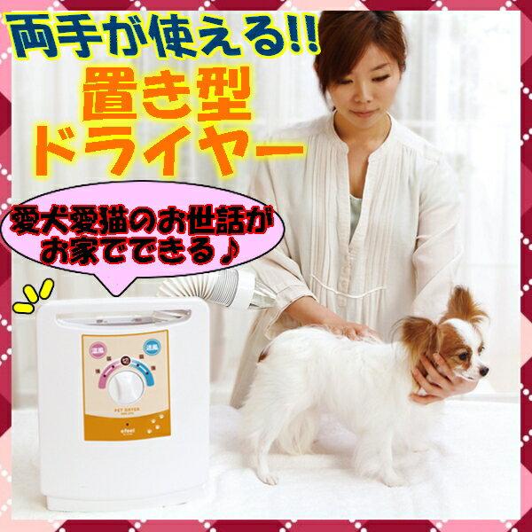 ペットドライヤー送料無料ペット用ドライヤーPDR-270ホワイト[ペット用品・ドライヤー・お風呂・犬