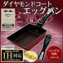 ダイヤモンドコートパンIH用 エッグパン H-IS-EG オレンジ アイリスオーヤマ〔調理用品 キッ