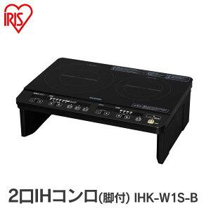 ������̵���ۥ����ꥹ�������2��IH�����(����)IHK-W1S-B�֥�å�