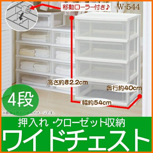 収納ワイドチェスト 幅54cm W-544 4段送料無料 アイリスオーヤマ チェスト収納ボ…...:enetroom:10073279