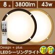 【送料無料】LEDシーリングライト (〜8畳)調光/調色 ブラウン・ダークブラウン CL8DL-WF1-T・CL8DL-WF1-M アイリスオーヤマ【家電2】