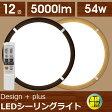 LEDシーリングライト 12畳 CL12D-WF1-T CL12D-WF1-M 送料無料 調光 ブラウン ダークブラウン 6畳 8畳用 10畳 アイリスオーヤマ おしゃれ 木目 木製 和風 リモコン付き 寝室 リビング 和室 ダイニング ナチュラル 照明 ライト 天井照明