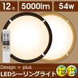 【送料無料】LEDシーリングライト (〜12畳)調光/調色 ブラウン・ダークブラウン CL12DL-WF1-T・CL12DL-WF1-M アイリスオーヤマ【家電2】