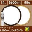 【送料無料】LEDシーリングライト (〜14畳)調光 ブラウン・ダークブラウン CL14D-WF1-T・CL14D-WF1-M アイリスオーヤマ【家電2】 おしゃれ