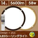 LEDシーリングライト 14畳調光 CL14D-WF1-T / CL14D-WF1-M送料無料 調光 アイリスオーヤマ LED 14畳 リモコン付 リモコン 長...