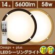 【送料無料】LEDシーリングライト (〜14畳)調光/調色 ブラウン・ダークブラウン CL14DL-WF1-T・CL14DL-WF1-M アイリスオーヤマ【家電2】 おしゃれ