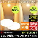 小型シーリングライト SCL18N-E・SCL18L-E 昼白色相当(1850lm)・電球色相当(1750lm) アイリスオーヤマ〔小型タイプ 簡単取付 階段 ...