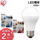LED電球 E26 40W相当(2個セット) LDA4N-H-4T12P・LDA5L-H-4T12P 昼白色・電球色 アイリスオーヤマ 【LED電球 E26 電...