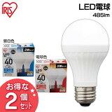 LED電球 E26 40W相当(2個セット) LDA4N-H-4T12P・LDA5L-H-4T12P 昼白色・電球色 アイリスオーヤマ 【LED電球 E26 電球 led 26口金 省エネ エコ 節電】 おしゃれ SS10