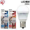 LED電球 E17 25W相当 LDA2N-H-E17-2T1・LDA2L-H-E17-2T1 昼白色・電球色 アイリスオーヤマ  おしゃれ あす楽対応