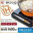 【送料無料】IHコンロ(1400W) IHK-T33-B ブラック アイリスオーヤマ【1口 IHクッキングヒーター IH調理器 卓上 鍋パーティー】【家電2】 おしゃれ